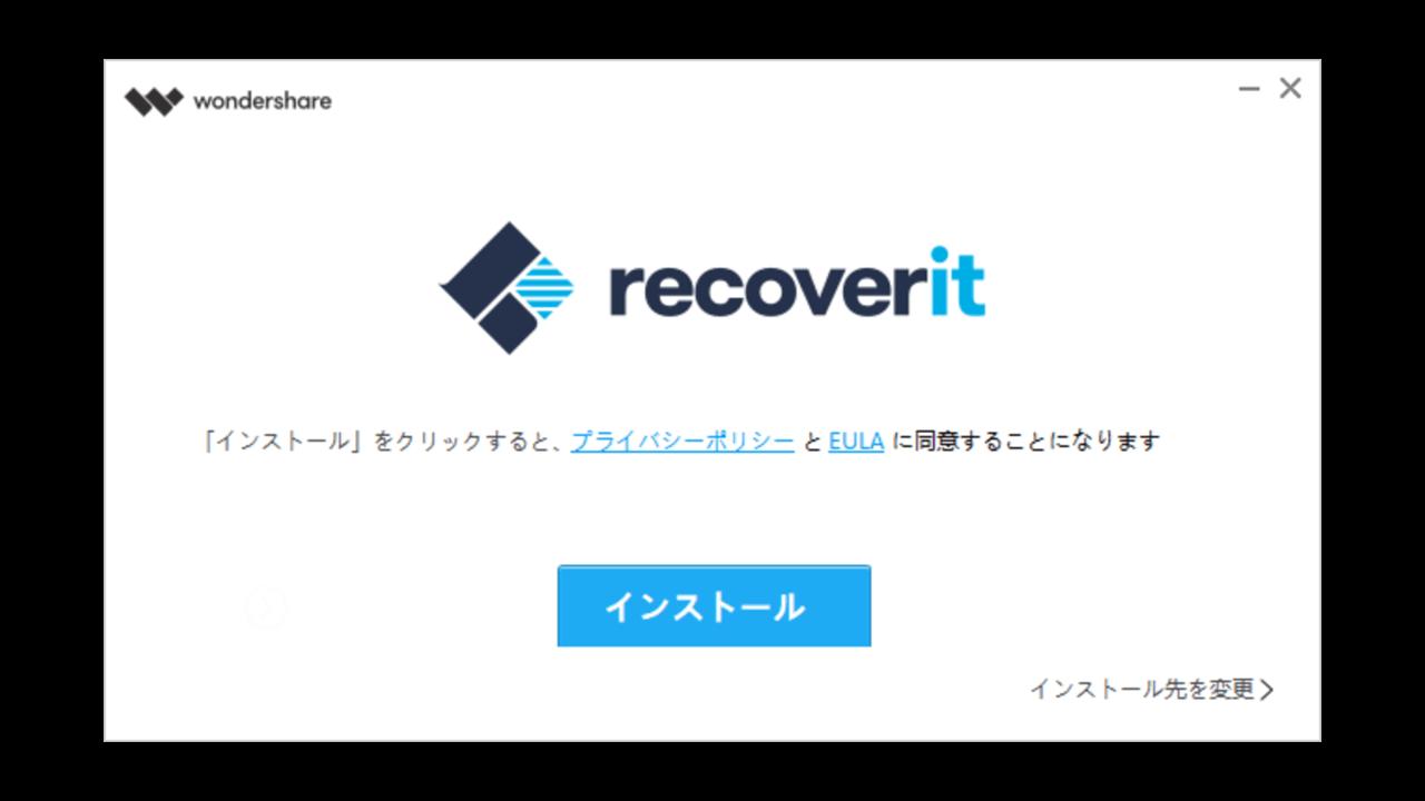 Wondershare Recoverit(ワンダーシェアーリカバリット)のインストール2