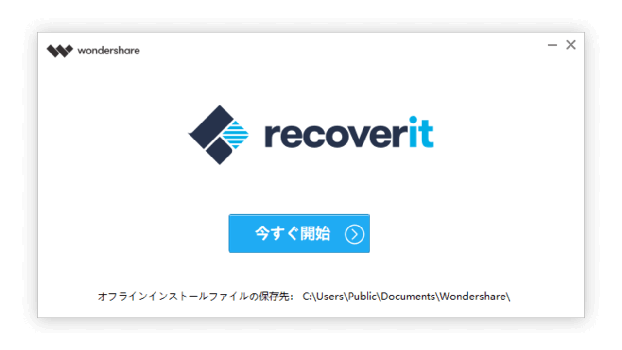 Wondershare Recoverit(ワンダーシェアーリカバリット)のインストール3
