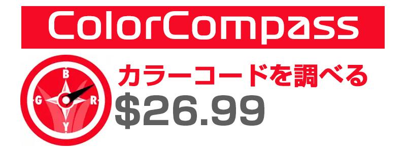ColorCompass